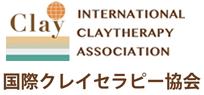 ICA 国際クレイセラピー協会
