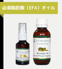 必須脂肪酸(EFA)オイル
