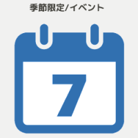 季節限定/イベント