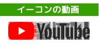 イーコンの動画一覧
