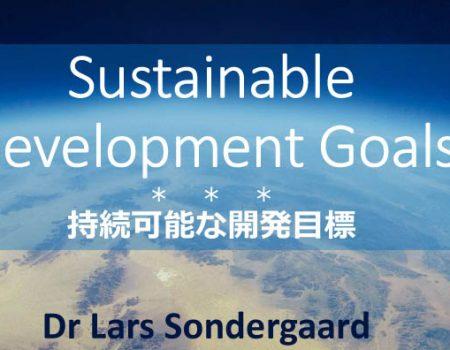 持続可能な開発目標