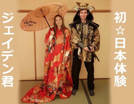 カレン&ジェイドン日本訪問