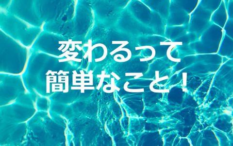 変わるって簡単なこと!★E-Conceptionのメルマガ【第456号】