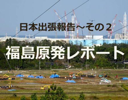 福島原発レポート