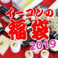 イーコンの福袋 2019