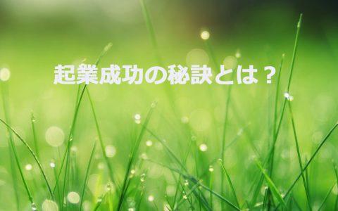 起業成功の秘訣とは?★E-Conceptionのメルマガ【第455号】