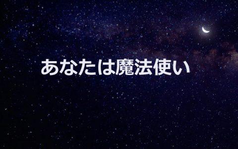 あなたは魔法使い★E-Conceptionのメルマガ【第457号】