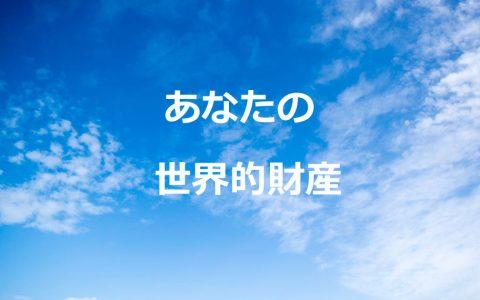 あなたの世界的財産★E-Conceptionのメルマガ【第459号】