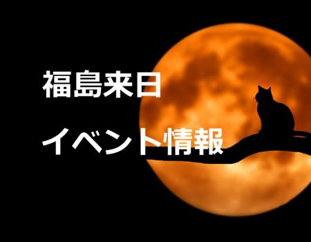 福島来日イベント情報
