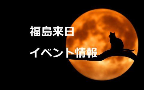 福島来日イベント情報★E-Conceptionのメルマガ【号外】