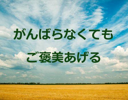 がんばらなくてもご褒美あげる★E-Conceptionのメルマガ【第461号】